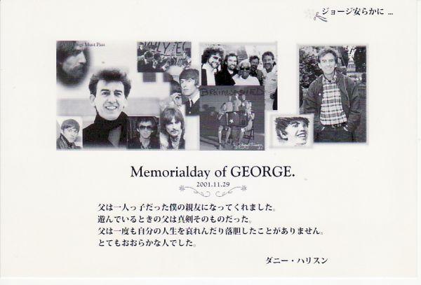 ジョージ・ハリスン★メモリアルカード
