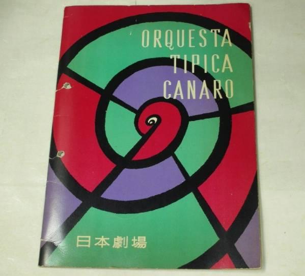 ★パンフ【オルケスタ・ティピカ・カナーロ】タンゴ 1929年 日劇 カナロ★