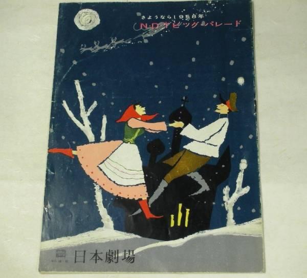 ★パンフ【日劇 さようなら1958年 NDTビッグ・パレード】日劇ダンシングチーム★