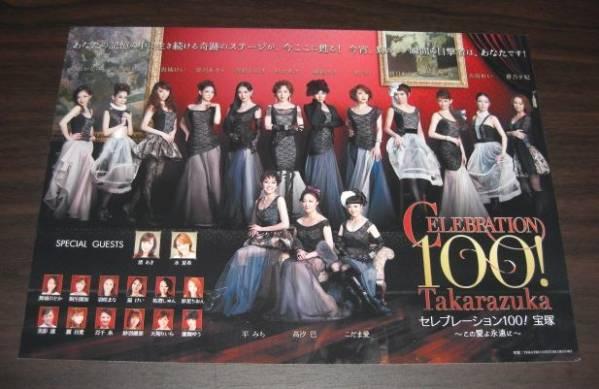 宝塚OG公演チラシ<セレブレーション100!宝塚>~この愛よ永遠に~/<シカゴ>