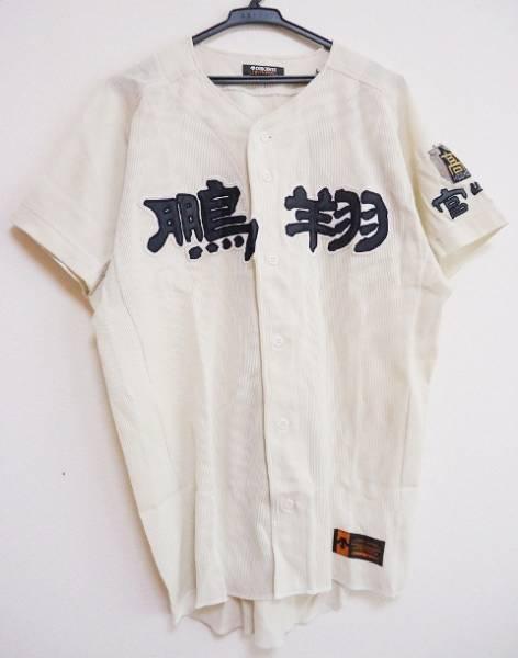センバツ出場校 宮崎 鵬翔高校 野球部 ユニフォーム XOサイズ