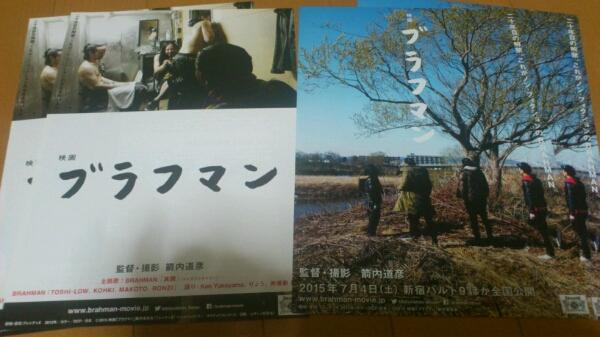 送料込/BRAHMANチラシ4種6枚●映画ブラフマン/尽未来際/TOUR1080