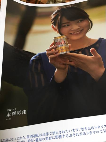非売品 菊水酒造 NGT48 水澤彩佳ポスター ライブグッズの画像