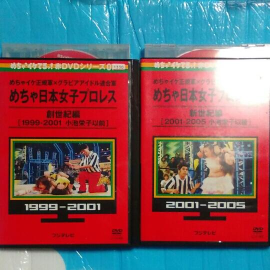 めちゃ日本女子プロレス 2本セット 1999~2001 2001~2005 小池栄子 グッズの画像