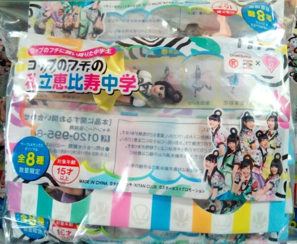 コップのフチ子 / 私立恵比寿中学 エビ中のフチ子 全8種 ライブグッズの画像