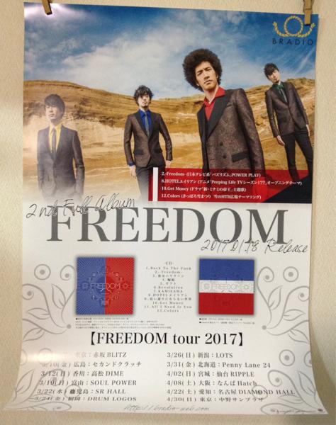 BRADIO FREEDOM ポスター B2サイズ ブラディオ