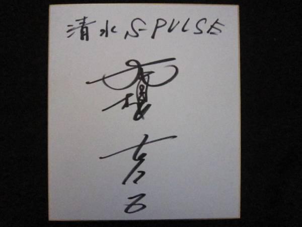 SF079 清水FCエスパルス 大榎克己 直筆 サイン