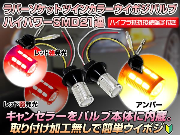 T20 SMD21連/プロジェクターレンズ搭載 赤/橙 ラバーソケット付_画像1