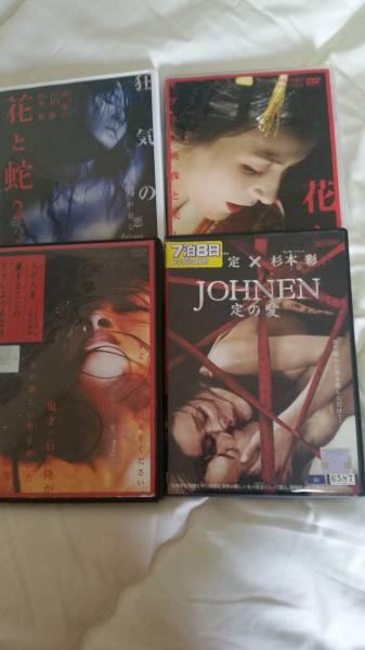 杉本彩主演花と蛇1&2、喜多嶋舞作品、他1本 グッズの画像