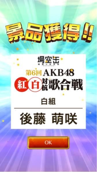 【今だけ値下げ】NMB AKB 後藤萌咲 紅白歌合戦 場空缶 生写真