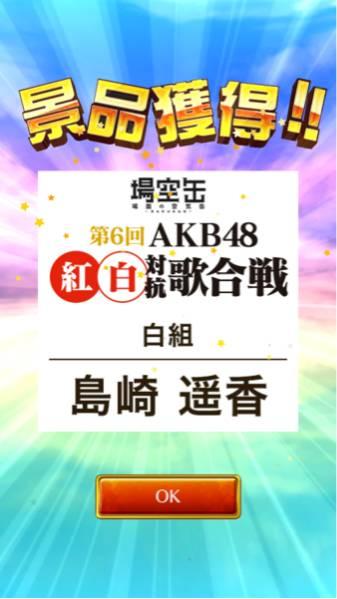 【完売品】島崎遥香 AKB紅白歌合戦 場空缶 神の手 生写真 6 グッズの画像