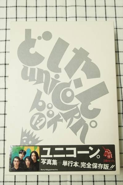 SIV9 中古 ユニコーン 写真集+単行本 どしたん 2冊セット 完全保存版!!