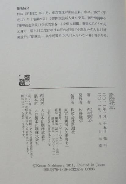【単行】 苦役列車 ★ 西村賢太 ★ 新潮社★144回芥川賞受賞作品_画像2