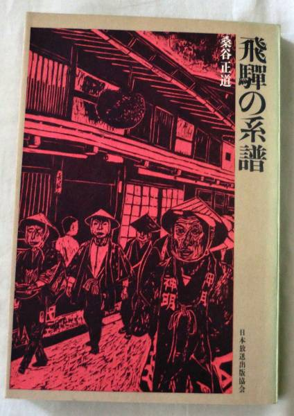 【Bound】Hida genealogy★桑谷 Masamichi★Japan broadcast Publishing Co., Ltd.★1971 first edition issued