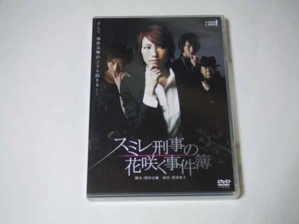 DVD 舞台 スミレ刑事の花咲く事件簿 水夏希/徳山秀典