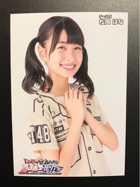 HKT48 夏のホールツアー DVD 生写真 松岡はな