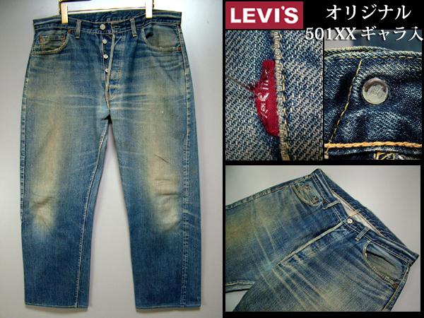 50's~★オリジナル★LEVIS/501XX ギャラ入★ビンテージ 13530