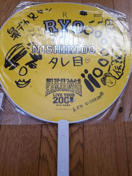 関ジャニ∞ 錦戸亮 2008年 コンサート うちわ