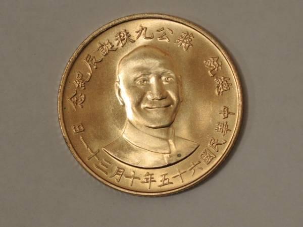 7)中華民国 65年 蒋公九秩誕辰紀念 中国 金貨 金