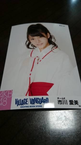 AKB48 ヴィレッジヴァンガード 市川愛美 生写真