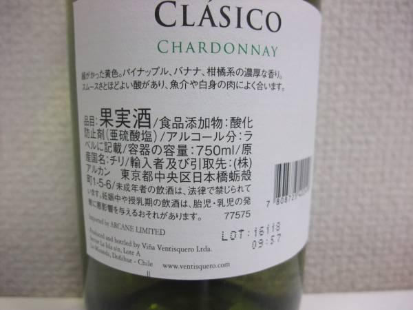 白ワイン ヴェンティスケーロ・クラシコ・シャルドネ 2015年 _画像3