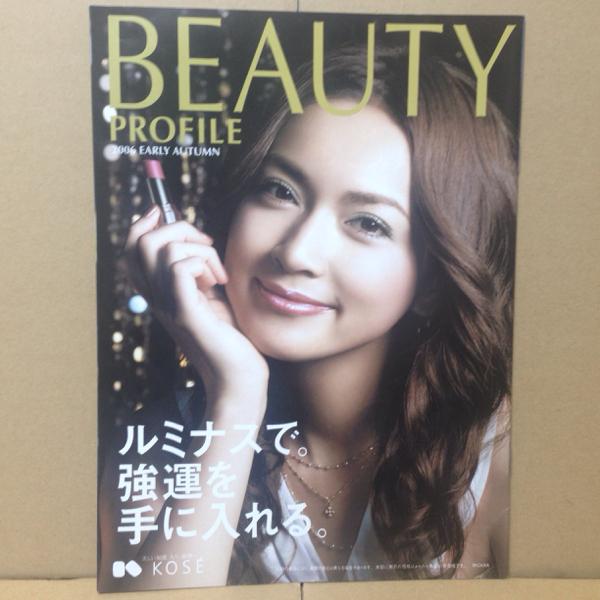 長谷川京子 柴咲コウ 他 2006BEAUTY PROFILE カタログ ■
