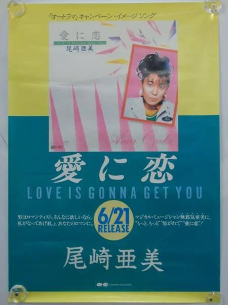 非売品 尾崎亜美 愛に恋 1983年 シングル発売告知 PRポスター B3
