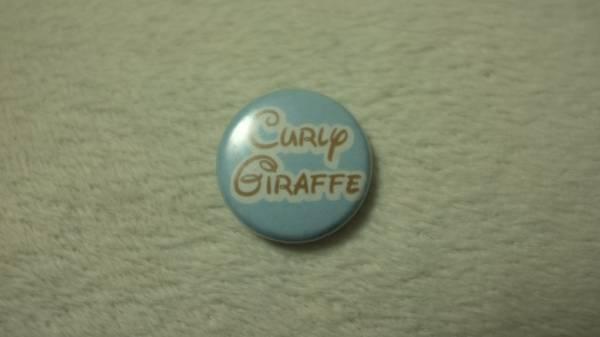 RSR 2010■Curly Giraffe 缶バッジ■カーリージラフ 高桑圭