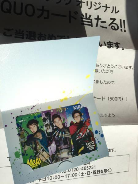 嵐 キリン メッツ QUOカード500円 未使用 非売品