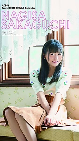 AKB48 2017 壁掛けカレンダー 生写真無し 坂口渚沙 チーム8