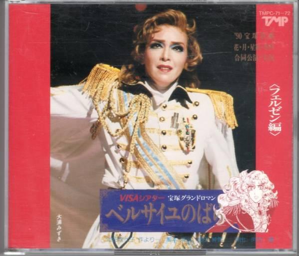 ★送料無料★宝塚歌劇 ベルサイユのばら フェルゼン編 2枚組CD