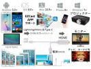 iPhone 7 6s 6 PlusスマホiPad Pro Air mini Lightning Micro USB Type-C PC Tablet MacBook To HDMI mirroringミラーリングEZCast 10.2.1
