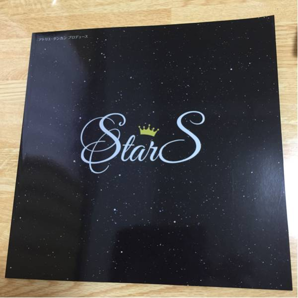 StarSコンサートパンフレット 井上芳雄 浦井健治 山崎育三郎