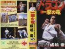 其它 - □中古VHS 極真カラテ 一撃の竜~成嶋竜(ME-870)