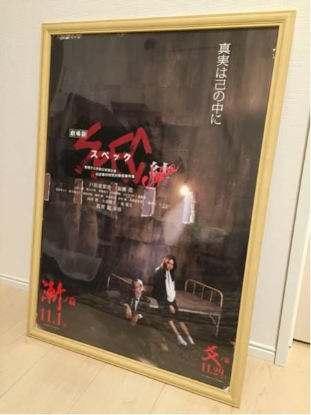 SPEC スペック ポスター B1 結漸・編爻の編 戸田恵梨香 加瀬亮 グッズの画像