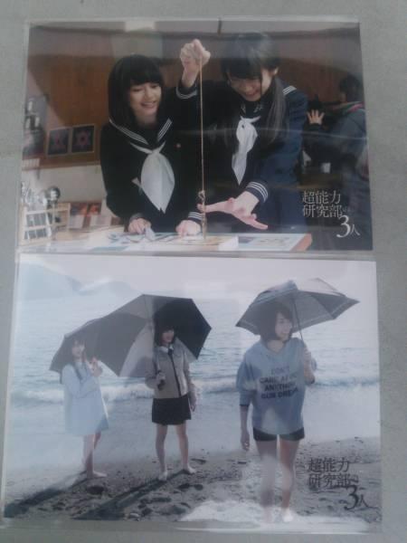「超能力研究部の3人」写真2枚 乃木坂46