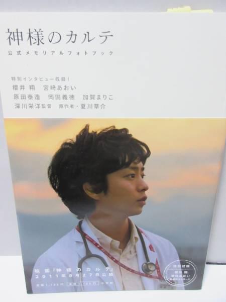神様のカルテ 公式メモリアルフォトブック★嵐 桜井翔★