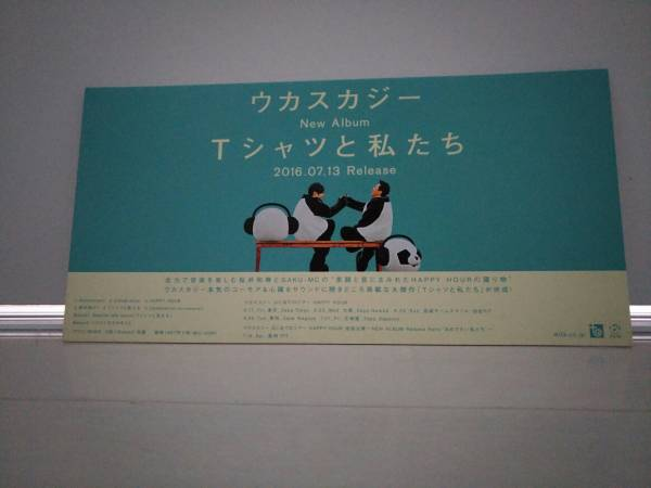 ウカスカジー『Tシャツと私たち』発売告知POP ミスチル 桜井和寿