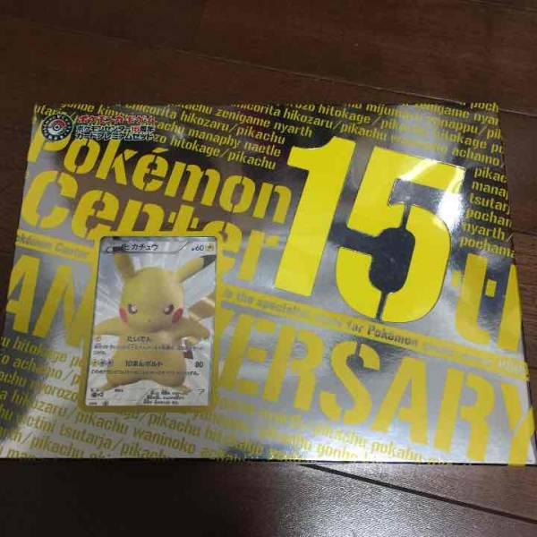新品未開封 ポケモンセンター15周年 カードプレミアムセット
