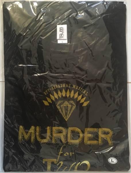 ◆新品未開封◆「MURDER for Two」グッズ◆Tシャツ◆Lサイズ◆V6◆坂本昌行◆グッヅ◆