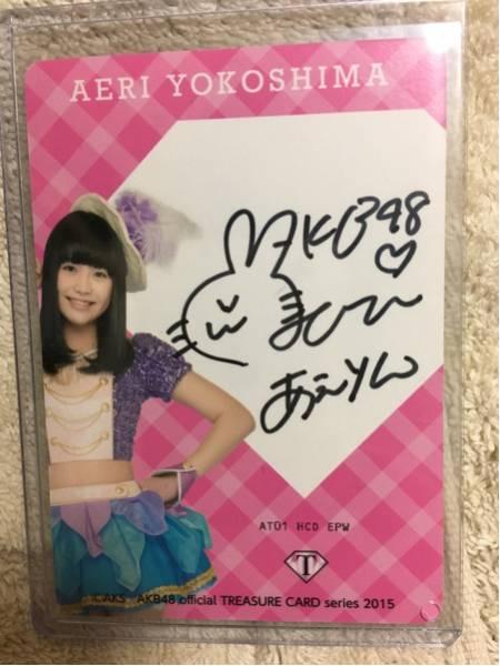AKB48 横島亜衿 直筆 サイン トレジャーカード