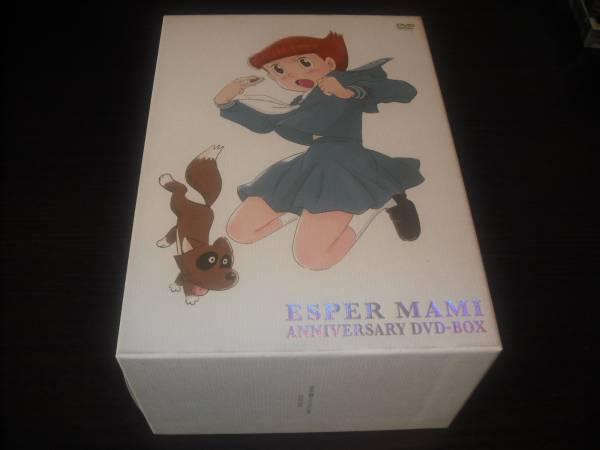 【大特価!】エスパー魔美 アニバーサリーDVD-BOX グッズの画像