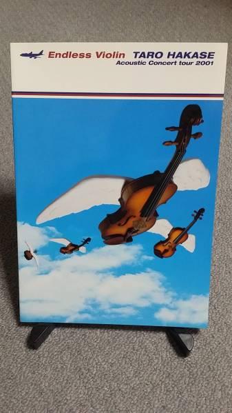 葉加瀬太郎 ツアーパンフレット Endress Violin 2001