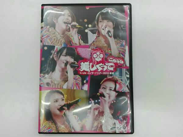℃-uteコンサートツアー2012春夏~美しくってごめんね~ ライブグッズの画像