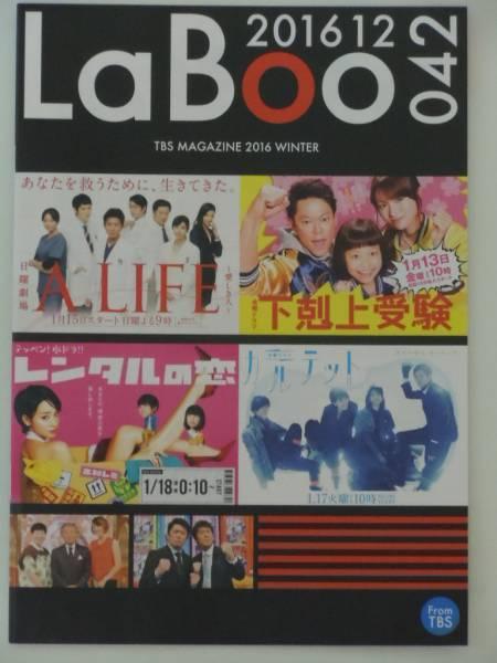 TBS La Boo(ラ・ブ) vol.42 「A LIFE」木村拓哉、「下剋上受験」、「カルテット」高橋一生