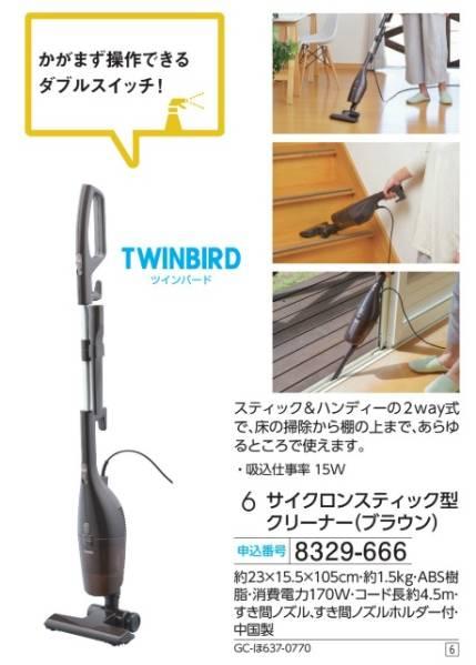 ☆★☆新品 ツインバード サイクロンスティック型クリーナー_画像1