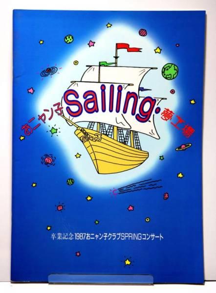 おニャン子クラブ卒業 Sailing夢工場 パンフ #PC58