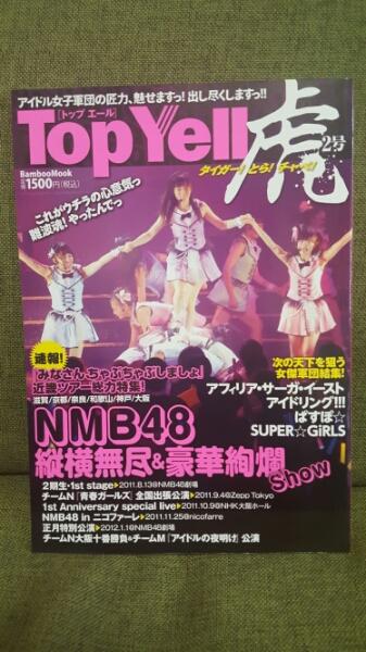 雑誌 Top Yell 虎2号 NMB48縦横無尽&豪華絢爛show