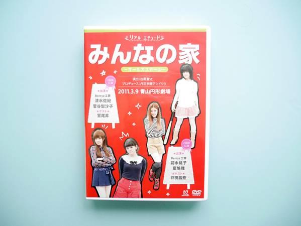 Berryz工房リアルエチュード『みんなの家』2011.3.9. 中古DVD