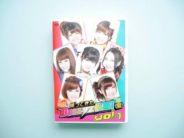 Berryz工房『帰ってきた Berryz仮面!(仮) Vol.1』中古DVD